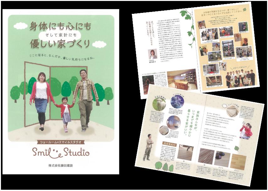 「Smile Studio」の資料