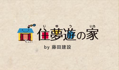 「住夢遊の家」のロゴ