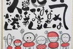 己書スマイル幸座 8/8