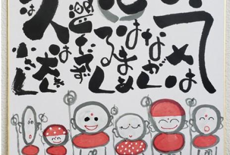 己書スマイル幸座 7/11