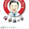 初めまして。営業の藤田です!