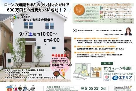 家づくり相談会inサントムーン柿田川エネリアショールム 9/7