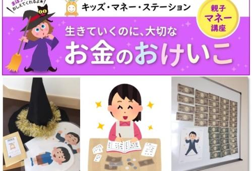親子マネー講座 お金のおけいこ 9/8