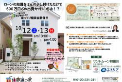 家づくり相談会inサントムーン柿田川エネリアショールム 10/12(中止)・10/13