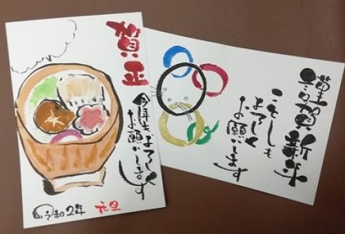 己書スマイル幸座 11/14