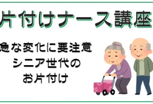 片付けナース講座『急な変化に要注意 シニア世代のお片付け』10/8