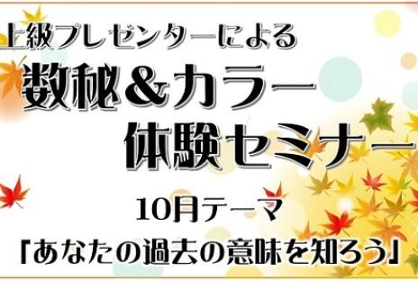 数秘&カラーセミナー『あなたの過去の意味を知ろう!』10/6