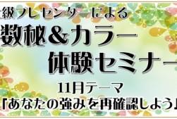数秘&カラーセミナー『あなたの強みを再確認しよう!』11/10