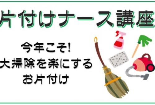 片付けナース講座『今年こそ!大掃除を楽にするお片付け』11/12