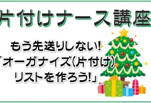 片付けナース講座 もう先送りしない!『オーガナイズ(片付け)リスト』を作ろう!12/10