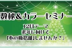 数秘&カラーセミナー『来年に向けて「心の断捨離」しませんか?』12/1