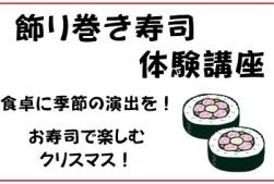 飾り巻き寿司体験講座 11/16 ※満員御礼