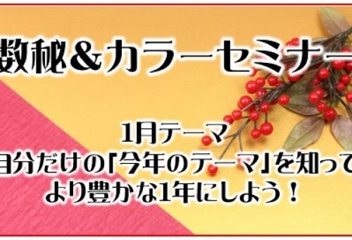数秘&カラーセミナー『自分だけの「今年のテーマ」を知って、より豊かな1年にしよう!』1/12
