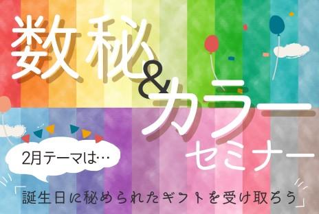 数秘&カラーセミナー『誕生日に秘められたギフトを受け取ろう!』2/9