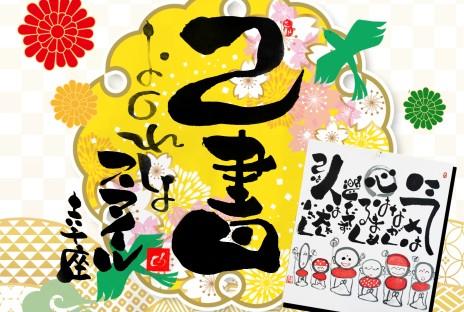 己書スマイル幸座 2/13