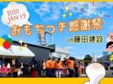 1/19 餅つき感謝祭* お礼