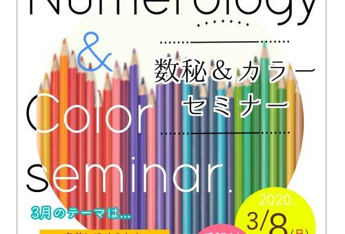 ★3/8 数秘カラーセミナー『名前に込められたギフトを受け取ろう!!』 開催