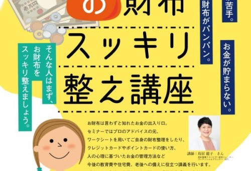 ★4/15 お財布スッキリ整え講座 開催