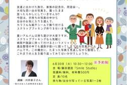 ★6/30生前整理ワークショップセミナー開催◆
