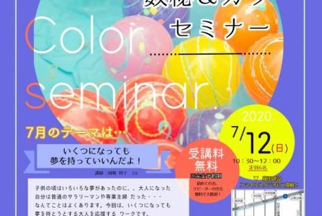 ★7/12 数秘カラーセミナー開催『いくつになっても夢を持っていいんだよ!』