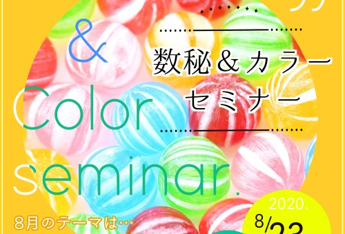 ★8/23 数秘カラーセミナー開催『あなただけの「人生テーマ」をつくろう!』