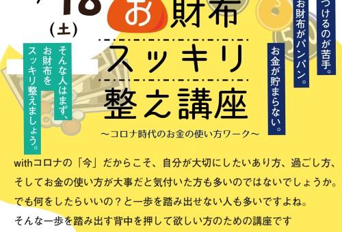 ★7/18 実践!お財布すっきり整えワーク  開催