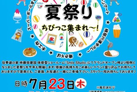 ★7/23ちびっこ集まれ!夏祭り開催!