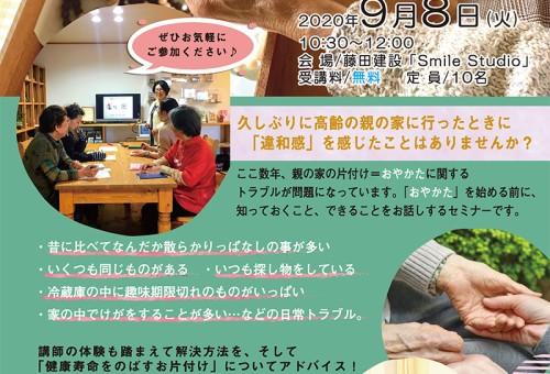 ★9/8 片付けナース講座~シニアにやさしいお片付け~