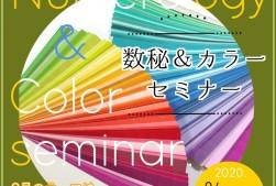 ★9/13 数秘カラーセミナー開催『幸福度』を見える化して、幸せを実感しよう!