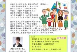 ★9/29生前整理ワークショップセミナー開催