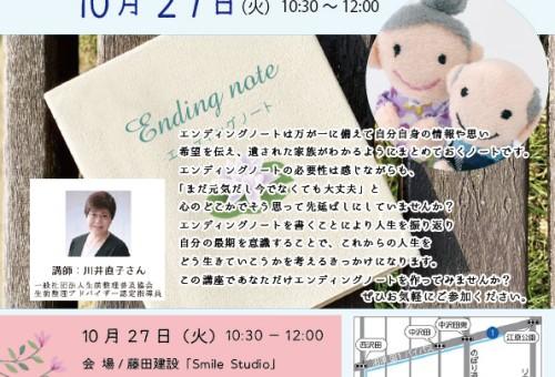 ★10/27 エンディングノート作成講座 開催