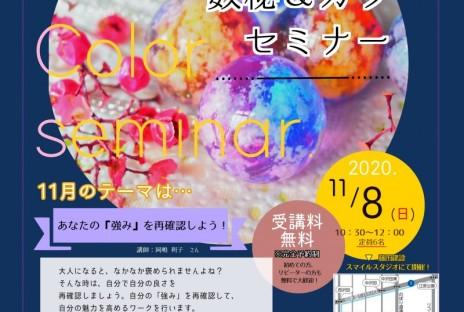 ★11/8 数秘カラーセミナー開催『あなたの過去の意味を知ろう!』