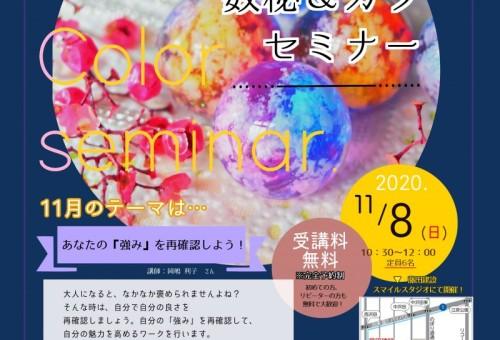 ★11/8 数秘カラーセミナー開催『あなたの『強み』を再確認しよう!』