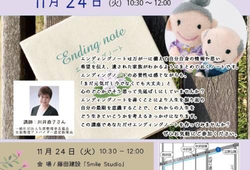 ★11/24 第二回エンディングノート作成講座 開催