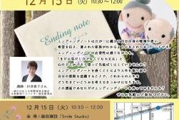 ★12/15 エンディングノート作成講座 開催