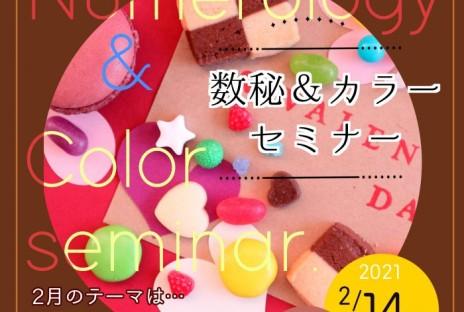 ★2/14 数秘カラーセミナー『塗り絵で心を解放しよう!』