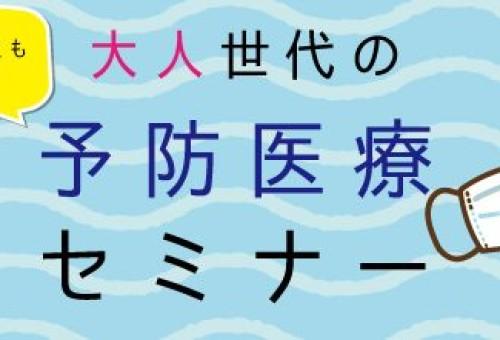 5/13 未来の為の予防医療セミナー【予防医療はなぜ必要?】
