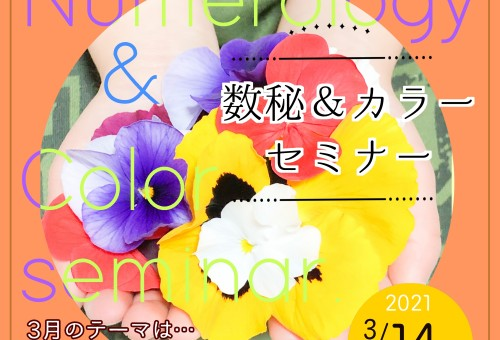 3/14 数秘カラーセミナー『「幸福度」を見える化して、幸せを実感しよう!』
