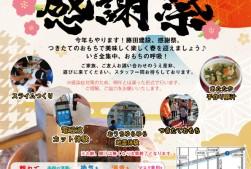 【中止】毎年恒例!藤田建設 感謝祭
