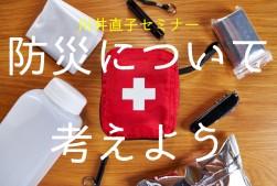 5/18 第2回『防災について考えよう』セミナー