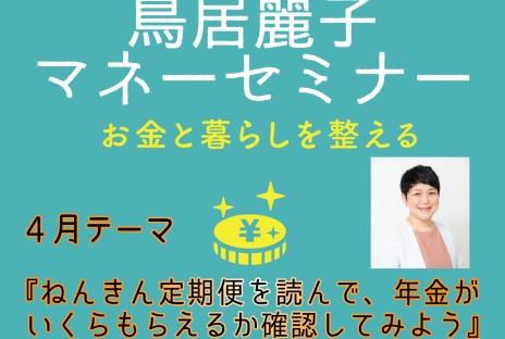 4/21 マネーセミナー『ねんきん定期便を読んで、年金がいくらもらえるか確認しよう!』