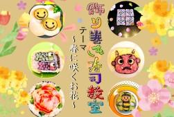 4/17 春の飾り巻き寿司教室