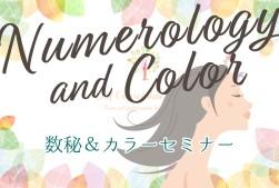 8/8 数秘カラーセミナー『名前に込められたギフトを受け取ろう!』