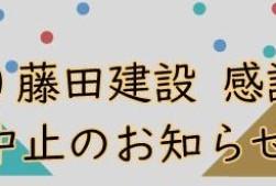 3/20感謝祭 中止のお知らせ