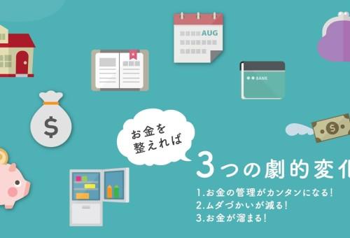 7/21 実践!お財布すっきり整えワーク  開催