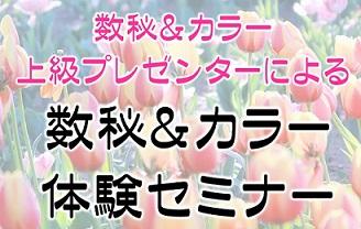 数秘&カラーセミナー 7/14