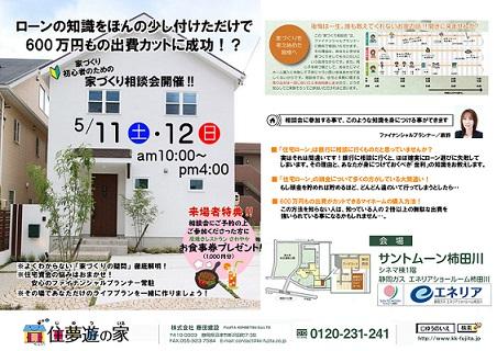 家づくり相談会inサントムーン柿田川エネリアショールム 5/11-12