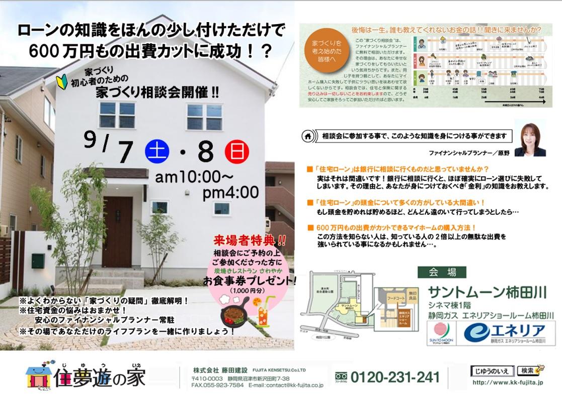 家づくり相談会inサントムーン柿田川エネリアショールム 9/7・9/8