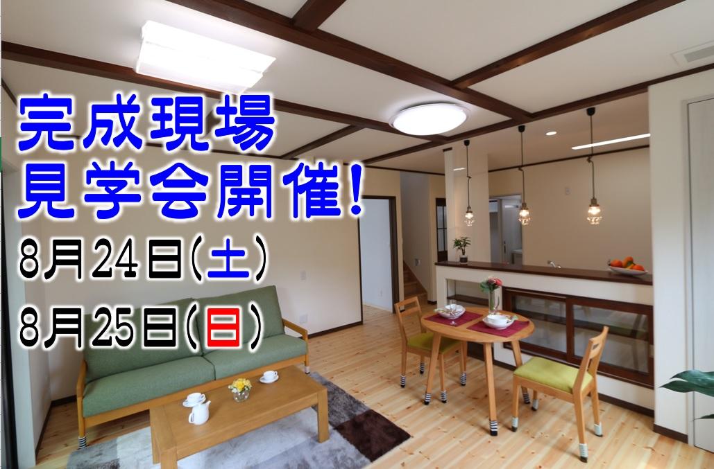 完成現場見学会開催!8/24-25