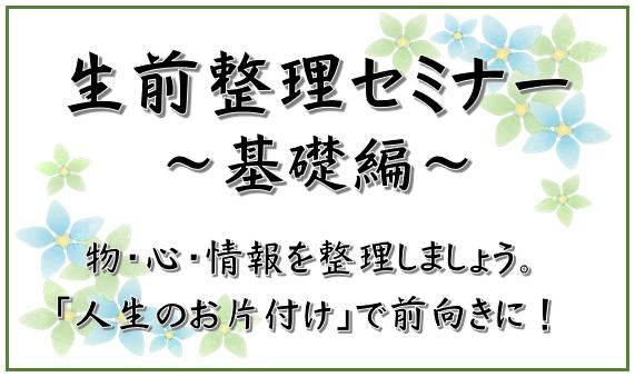 生前整理セミナー【基礎編】9/12